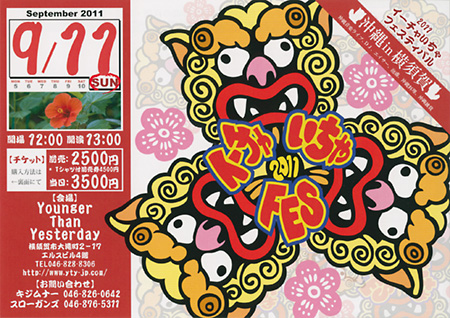 いーちゃイチャフェスティバル2011