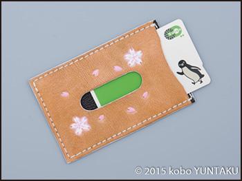 桜のパスケース(定期入れ) 茶系