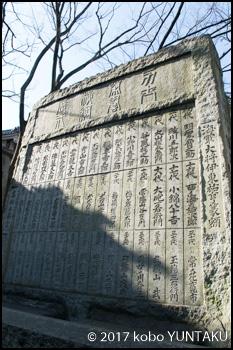 富岡八幡宮/横綱力士碑