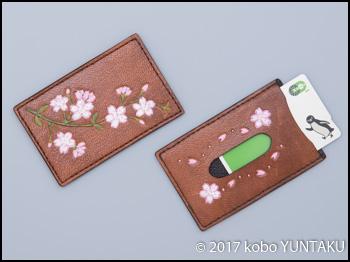 桜のパスケース(定期入れ)