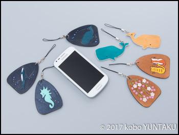 手作り革製の携帯アクセサリー(携帯ストラップ)