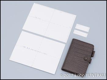 手作り革製のシステム手帳