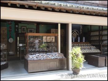 修善寺温泉 米屋椎茸店