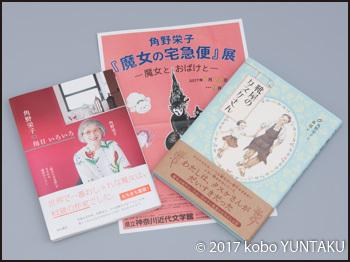 角野栄子の著作