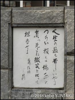 小原国芳さんの言葉