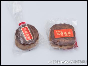 中秋月餅2種
