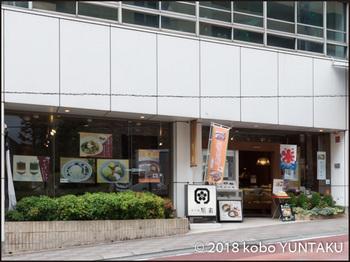 菓子舗「間瀬」 熱海咲見町店