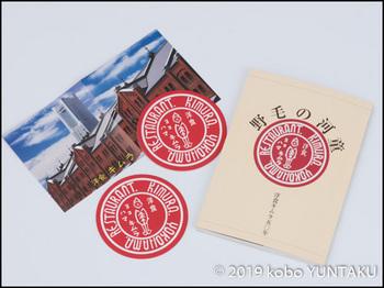 横浜 老舗洋食店「キムラ」