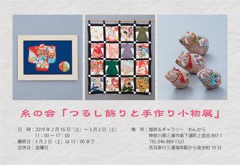糸の会「つるし飾りと手作り小物展」