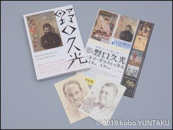 映画とジャズを愛した男 野口久光 シネマ・グラフィックス