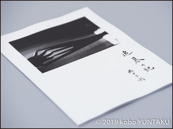 揚田多聞 写真展 「追慕の記」