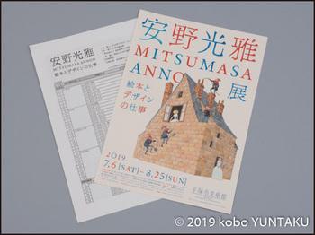 安野光雅 絵本とデザインの仕事 平塚市美術館