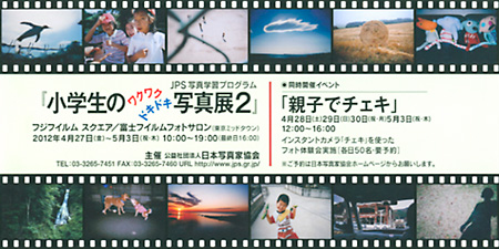 JPS写真学習プログラム「小学生のワクワク・ドキドキ写真展2」