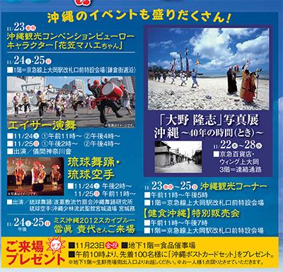 沖縄のイベント