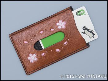 桜のパスケース