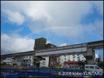 おおきな虹