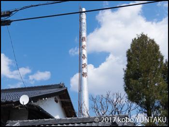 秩父菊水酒造/秩父小次郎と書かれた煙突