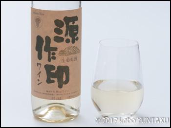 「源作印ワイン」白