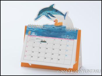 エリックカールのカレンダー