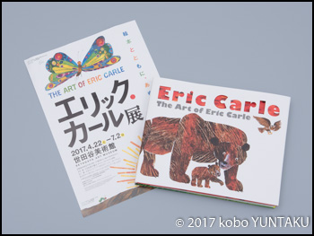 世田谷美術館「エリックカール展」