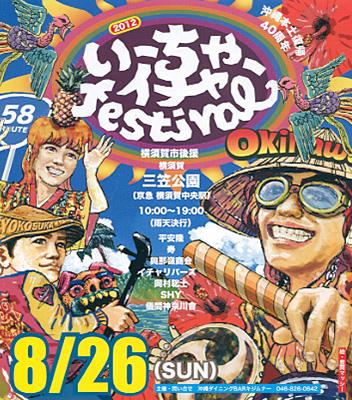いーちゃイチャフェスティバル2012