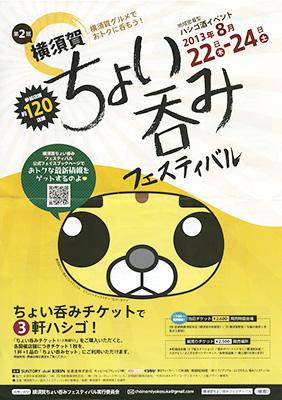 第2回 横須賀ちょい呑みフェスティバル